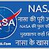 NASA की फुल फॉर्म क्या है   नासा के बारे में पूरी जानकारी हिंदी में