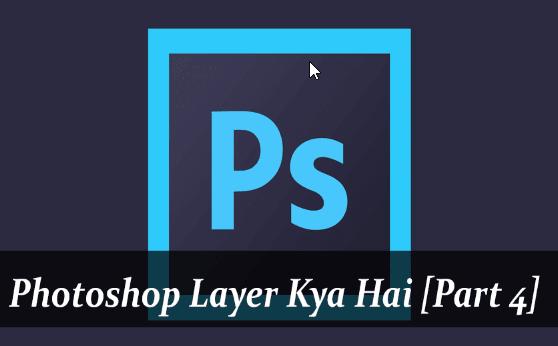 layer-kya-hai