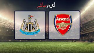 مشاهدة مباراة ارسنال ونيوكاسل يونايتد بث مباشر 01-04-2019 الدوري الانجليزي