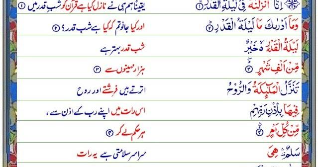 red moon meaning in islam in urdu - photo #40
