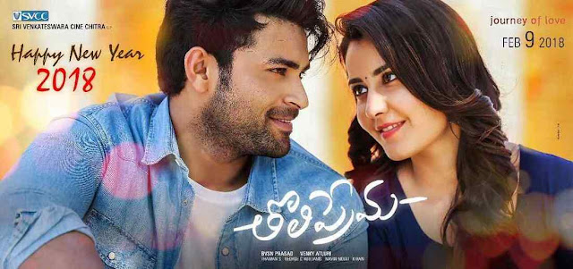 Tholi Prema movie review and rating
