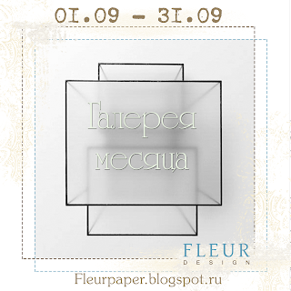 http://fleurpaper.blogspot.com.by/search/label/%D0%93%D0%B0%D0%BB%D0%B5%D1%80%D0%B5%D1%8F%20%D0%BC%D0%B5%D1%81%D1%8F%D1%86%D0%B0