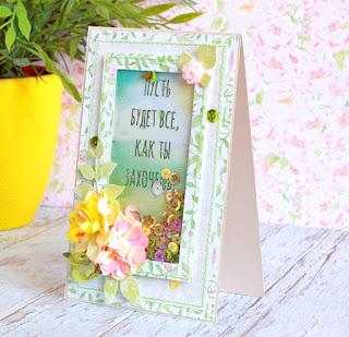 открытка скрапбукинг, цветы, желтый, зеленый, весна