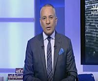 برنامج على مسئوليتى 7-2-2017 أحمد موسى - مواجهة المقاهى المخالفة