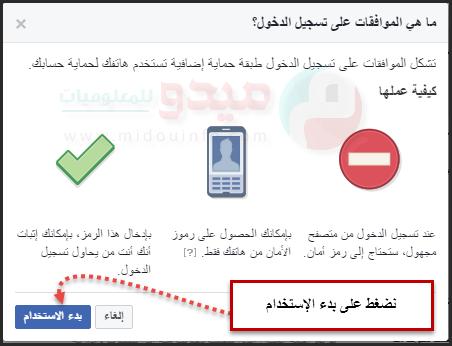 فايسبوك ميدو للمعلوميات