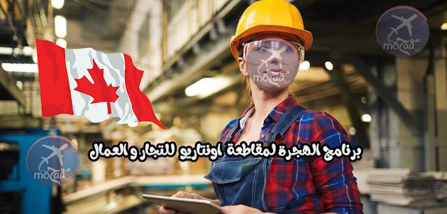 مقاطعة اونتاريو الكندية تفتح برنامج الهجرة للتجار و العمال