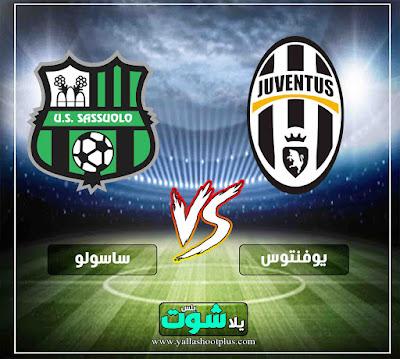 يلا شوت مشاهدة مباراة يوفنتوس وساسولو بث مباشر اليوم 10-2-2019 في الدوري الايطالي