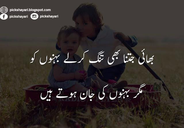 Sister and Brother Love Quotes in Urdu - Urdu Poetry | Love ...
