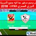 باتش بيس pes 2017 الدوري المصري 2018 بحجم صغير