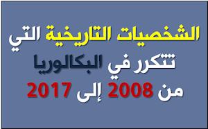 الشخصيات التاريخية التي تتكرر في البكالوريا من 2008 - 2017