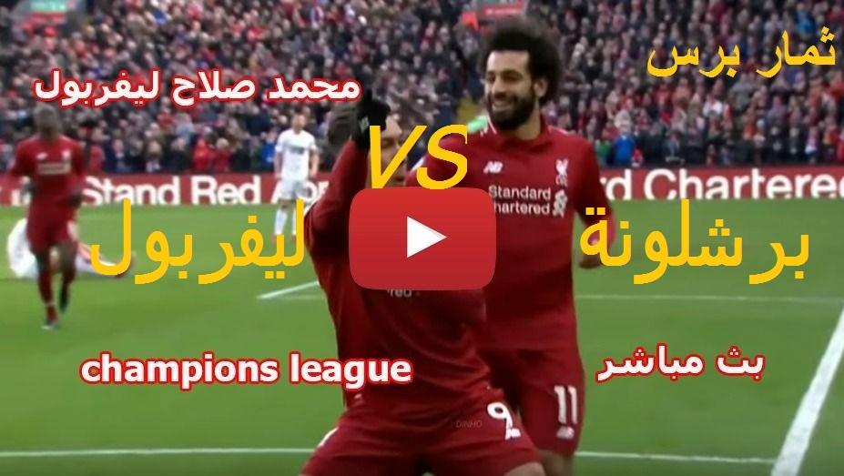 يلاشوت بث مباشر مباراة برشلونة وليفربول 01-05-2019 نصف نهائي دوري أبطال أوروبا