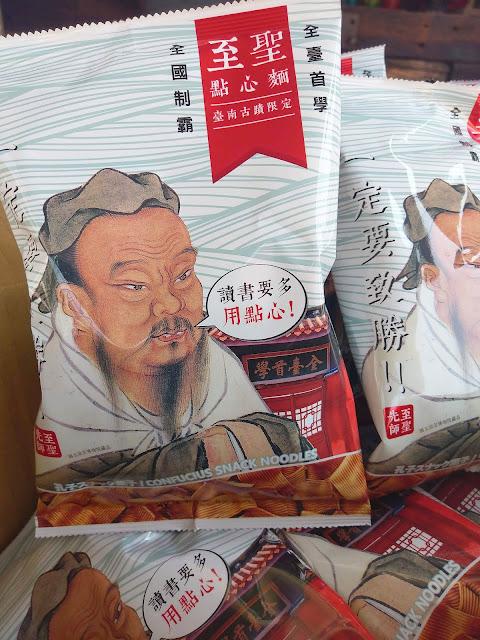 台南至聖點心麵