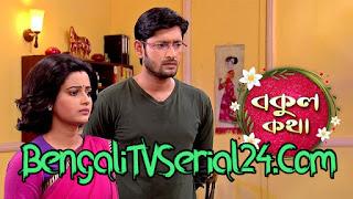 Zee Bangla Tv Serial 4 September 2019 Full Episodes Videos