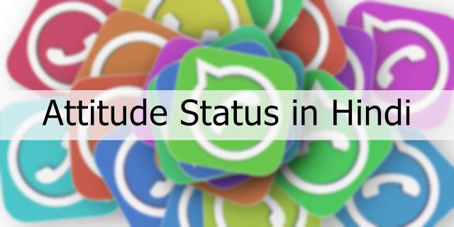 Attitude Status in Hindi For WhatsApp 2019 | एटीट्यूड स्टेटस  हिंदी में