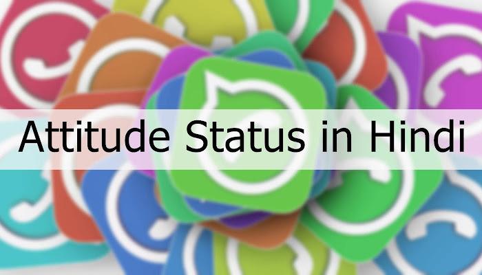 101+ Attitude Status in Hindi For WhatsApp 2019 | एटीट्यूड स्टेटस  हिंदी में