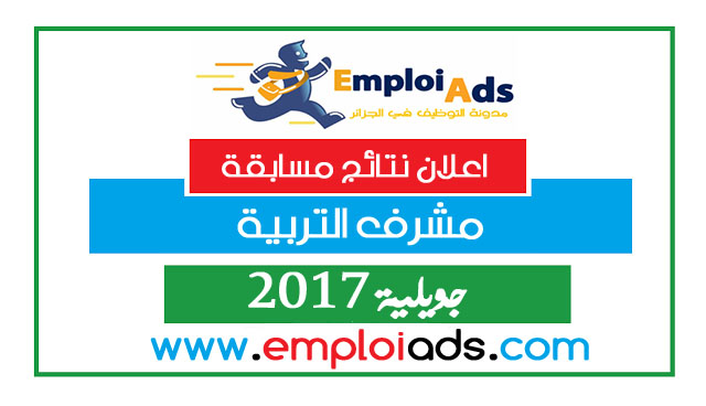 اعلان نتائج مسابقة مشرف التربية 2017