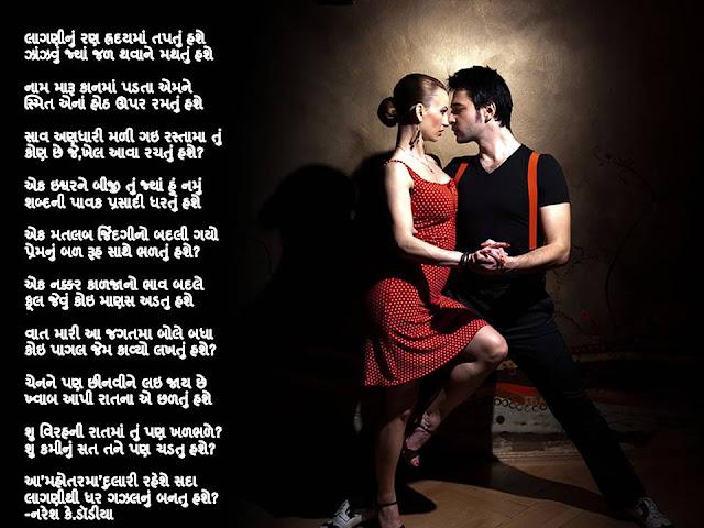 लागणीनुं रण ह्रदयमां तपतुं हशे Gujarati Gazal By Naresh K. Dodia
