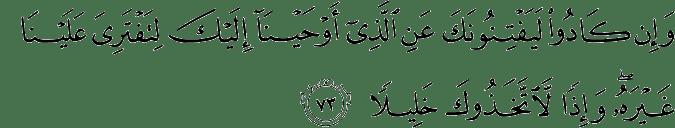 Surat Al Isra' Ayat 73