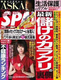 週刊SPA! 2017年02月14・21日 ※別スキャン  114MB