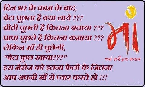 Anmol Vachan Sirf Maa Baap Ko Mat Bhoolna