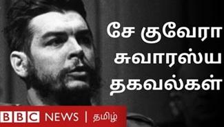 Che Guevaraவின் வாழ்நாள் நண்பர் யார் தெரியுமா? | Ernesto che guevera