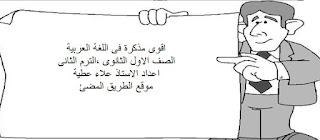 حمل مذكرة شرح اللغة العربية الصف الاول الثانوى الترم الثانى.مذكرة عربى اولى ثانوى .للاستاذ علاء عطية