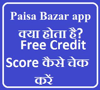 paisa bazar app
