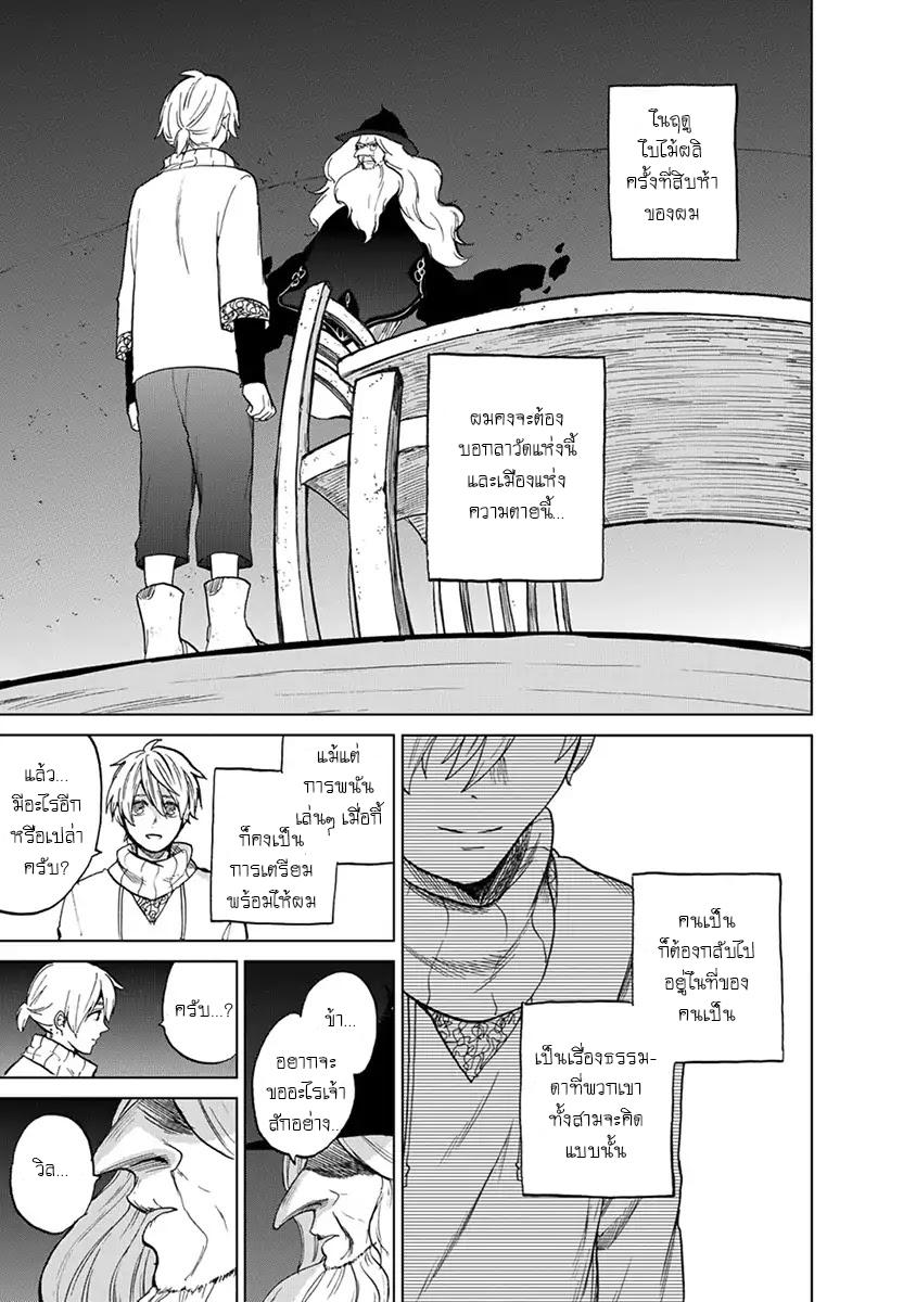 อ่านการ์ตูน Saihate no Paladin ตอนที่ 5 หน้าที่ 15