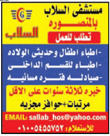 gov-jobs-16-07-21-01-31-38