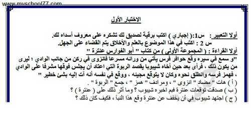 5 اختبارات لغة عربية بنماذج الإجابة للصف الاول الثانوى ترم اول 2020 نظام حديث - موقع مدرستى