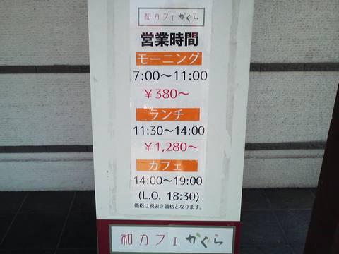 看板2 和カフェかぐら羽島店