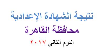نتيجة الشهادة الاعدادية محافظة القاهرة 2017 الترم الثانى