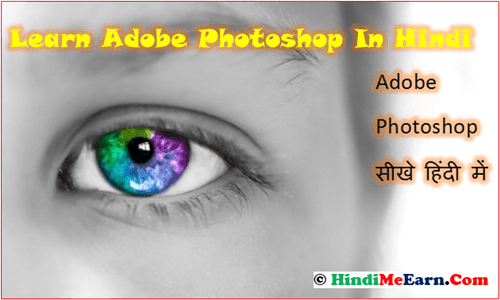 Adobe Photoshop Hindi Me