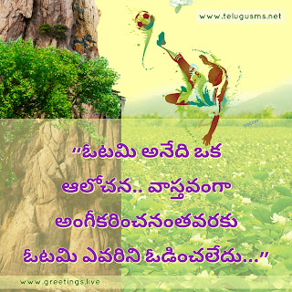 Best challenging Telugu motivational quotes words.jpg