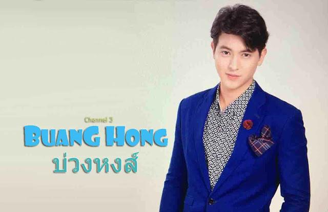 Bagi kalian kaum Hawa yang ngefans banget ama pemain drama tampan asal Thailand James Jirayu Tan Sinopsis Drama Buang Hong Episode 1-12 (Lengkap)