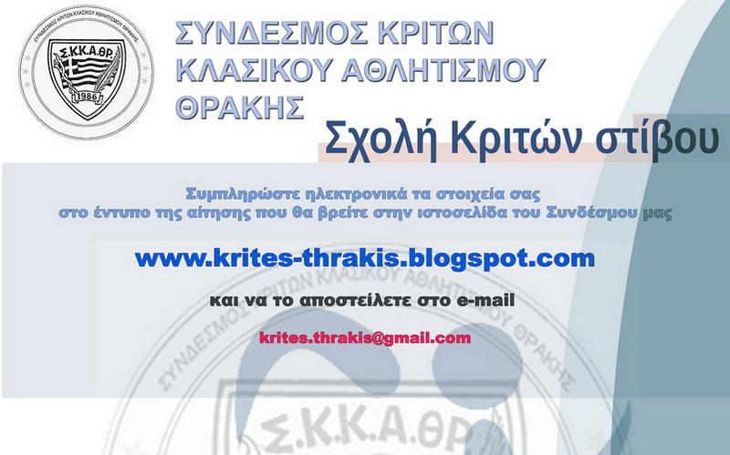 Σχολή Κριτών Στίβου θα λειτουργήσει στην Αλεξανδρούπολη