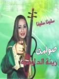 Zina Daoudia-Salina Salina