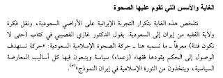 مقتطفات واقتباسات من كتاب معارك التنويريين السعوديين لمحو الظلام