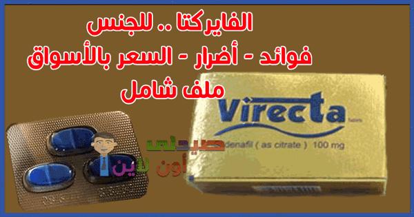 فايركتا Virecta العلبة الذهبية فوائد وأضرار وسعر 2020 وموانع الأستخدام ونصائح للمقبلين علي تناول دواء الفايركتا