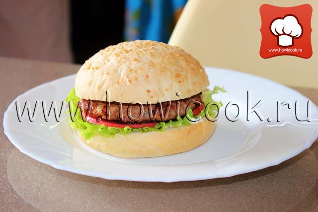 рецепт как приготовить классический гамбургер в домашних условиях