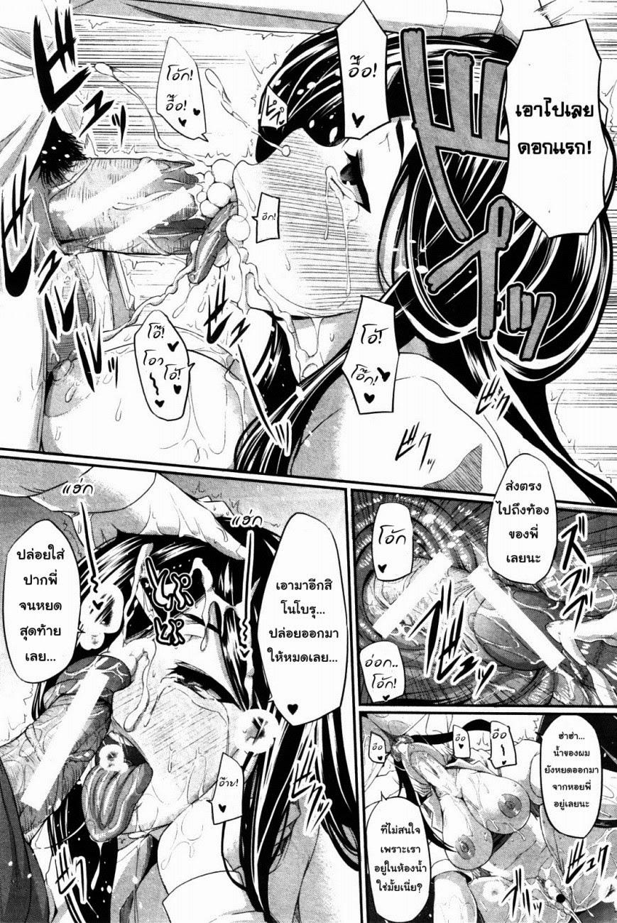 พี่น้องคู่เสียว เพียวหัวใจ 6 - หน้า 35