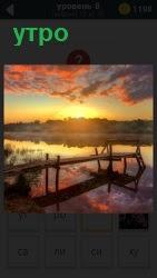 Мостик и река утром освещены восходящим солнцем. Полная тишина и безмятежность