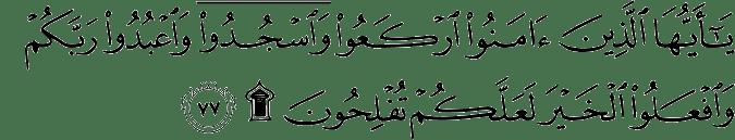 Surat Al Hajj ayat 77