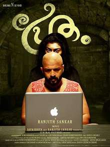 Pretham Malayalam Movie Review