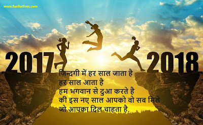 Happy new year 2018 wishes,shayari,quotes images in hindi