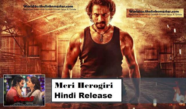 Meri Herogiri (Rathavaram)  2018 Hindi Dubbed Full Movie Coming Soon | Sri Murali and Rachita Ram