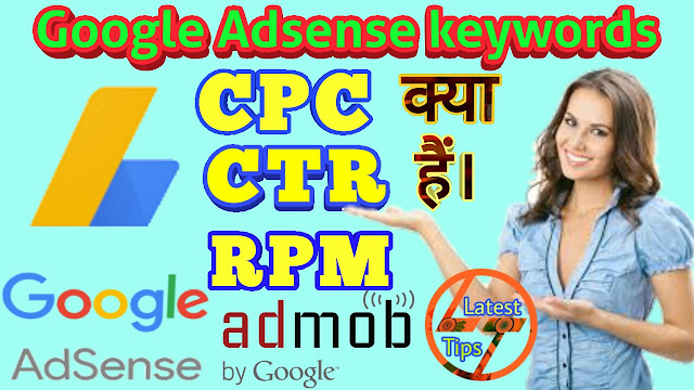 CPC,CTR,RPM Kya hota hai. Full jaankari hindi me 2019(latest tips.ooo)