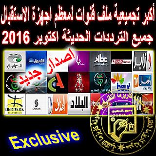 ملف_قنوات_جزائرية_channel_liste