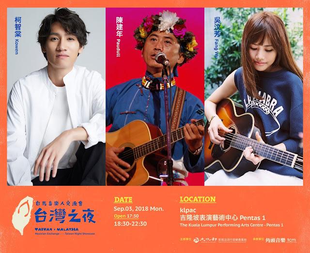 "[Upcoming Event] Taiwan X Malaysia Musician Exchange – Taiwan Night Showcase"" ""臺灣之夜""   (Featuring Kowen 柯智棠, Fang Wu吳汶芳 and Paudull陳建年)"