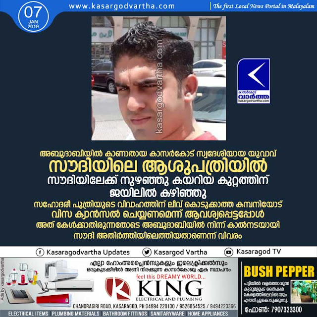 Missing Man found in Hospital, Riyadh, Gulf, Abudhabi, Saudi Arabia, News, Missing, Found, Hospital.